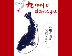 dancyu(ダンチュウ)MOOK 『九州とdancyu』2014/11/26発売 ※メール便