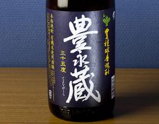 球磨焼酎『豊永蔵 35度(常圧蒸留)』1800ml ※常温