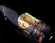7/29〜8/3出荷 はくろすいしゅ『円熟』 純米大吟醸 1.8L ※冷蔵