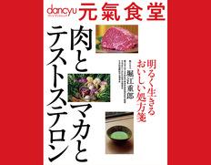 dancyu元氣食堂『肉とマカとテストステロン』2018/08/31発売 ※メール便