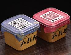 古式醸造六代伝手造り味噌 ・豊熟味噌セット